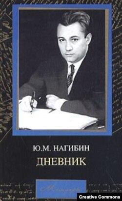 Юрий Нагибин. Дневник