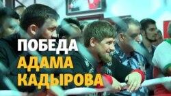 Скандал вокруг боксёрской победы сына Кадырова