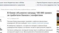 """Украинский """"Робин Гуд"""": грабил банки, дарил ограбленным шоколад и раздавал деньги бедным"""