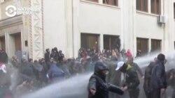 Полиция разгоняет водометами протестующих у парламента Грузии