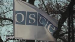 Що насправді бачить ОБСЄ на Донбасі?
