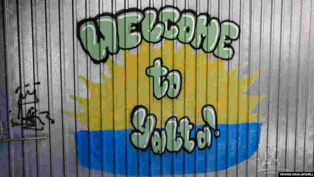 Графіті на паркані на вулиці Кірова