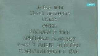 В Екатеринбурге неизвестные сняли таблички с именами жертв сталинских расстрелов