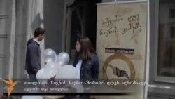 თბილისში წიგნის საერთაშორისო დღე აღნიშნეს