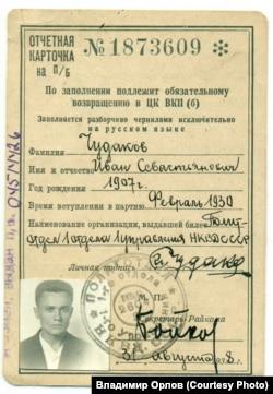 Учетная партийная карточка Ивана Чудакова. РГАСПИ.