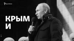 «Референдум» в Крыму-2014. Почему мир не признает полуостров частью России (видео)