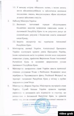 Из стенограммы заседания СНБО 28 февраля 2014 года