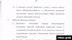 Розсекречена стенограма засіданян РНБО 28 лютого 2014 року