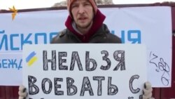 """Уфа. Пикет """"Нельзя воевать с Украиной!"""""""