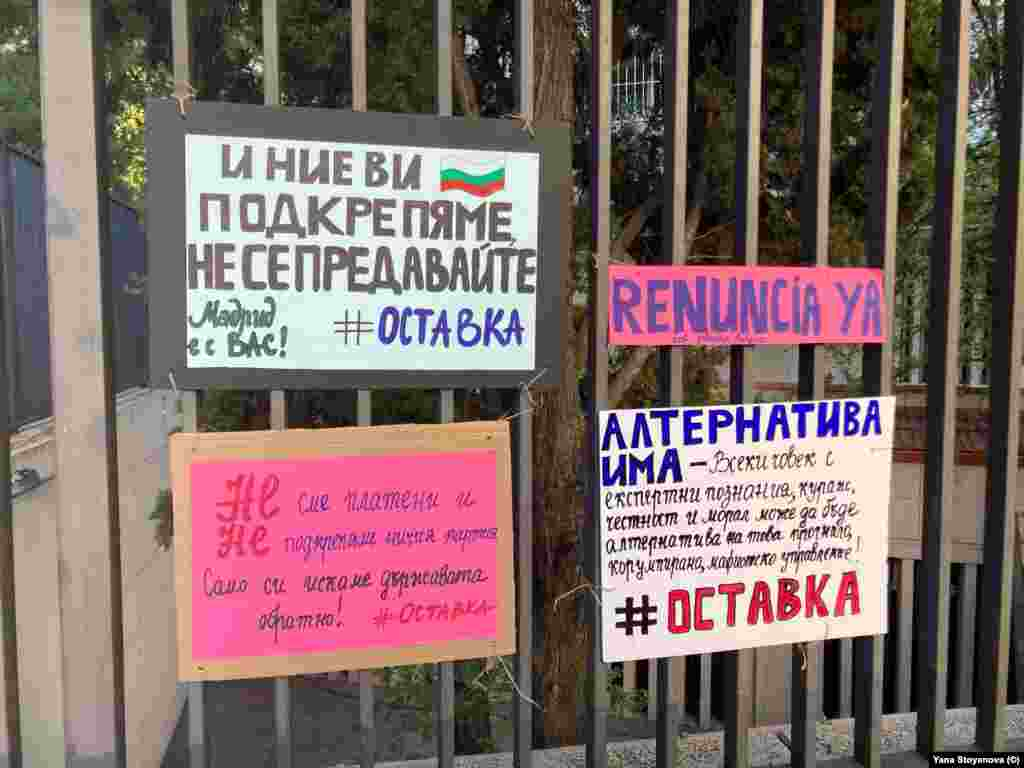 """""""И ние ви подкрепяме, не се предавайте! Мадрид е с вас! #оставка"""", пише на плакат на оградата на послоството на България в Мадрид."""