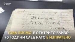 """""""Всички плачехме"""". Писмо от """"изчезналия"""" журналист Петко Попов"""