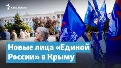 Новые лица «Единой России» в Крыму | Крымский вечер