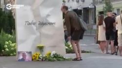 «Это был необычайно солнечный человек». В Киеве чтут память убитого 5 лет назад Павла Шеремета