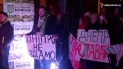 У Дніпропетровську мітингують під гаслами «Свободу Корбану» (відео)
