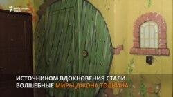 Сказочный дом на улице Юности