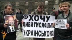«Я хочу дивитись фільми українською!»