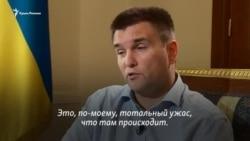 «Total deşet»: Klimkin Qırımdaki vaziyet aqqında (video)