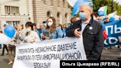Habarowsk protesti