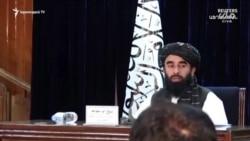 Արևմուտքում զգուշավորությամբ և անհանգստությամբ են արձագանքում Աֆղանստանում ձևավորված նոր կառավարությանը։