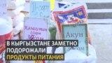 «Невозможно прожить на пенсию». В Кыргызстане подорожали продукты