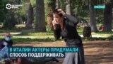 Спектакль с доставкой в парк: жизнь римских актеров во время эпидемии коронавируса
