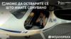 Macedonia - Teaser_My message, young pilot student, Dorotea Bocevska