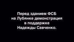 Акция в поддержку Надежды Савченко у ФСБ в Москве