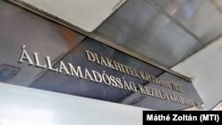 Az Államadósság Kezelő Központ Zrt. székházának bejárata Budapesten, 2012. január 12-én