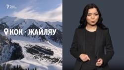 Как продвигают горнолыжный курорт на Кок-Жайляу