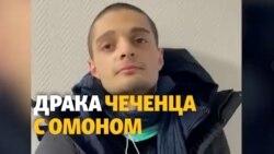 Дело о драке чеченца с ОМОНом