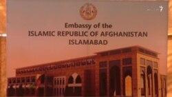 په اسلام اباد کې د افغان سفارت نوې ودانۍ جوړېږي