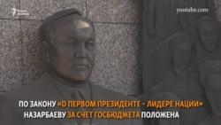 Особые привилегии Нурсултана Назарбаева