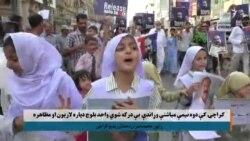 کراچۍ: د مدني مبارز واحد بلوڅ خوشېکېدو لپاره لاریون