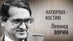 Натюрлих - Костик! Леонид Зорин