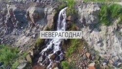 Вадаспады ў Беларусі існуюць. ВІДЭА З ДРОНУ