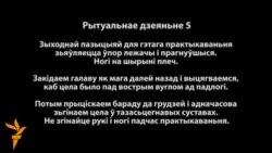Сяргей Скрабец: рытуальнае дзеяньне-5