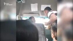 მგზავრისა და მძღოლის დაპირისპირება მიკროავტობუსში
