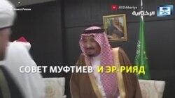 Кавказских муфтиев втянули в саудовскую авантюру?