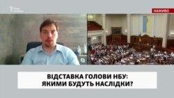 «Команда президента хоче мати керований Нацбанк» - Гончарук