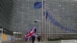 «Իսկական շոկ»․ Միացյալ Թագավորությունը դարձավ ԵՄ-ն լքող առաջին պետությունը