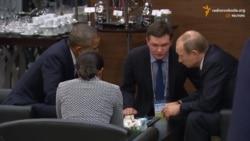 Путін і Обама провели коротку зустріч на саміті G20 в Анталії (відео)