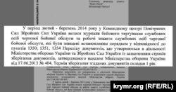 Ответ Генерального штаба ВСУ на запрос Крым.Реалии