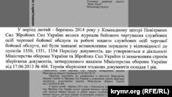 Відповідь Генерального штабу ЗСУ на запит Крим.Реалії
