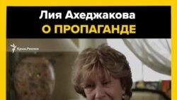 Ахеджакова: Пропагандист завжди виглядає огидно (відео)