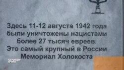 В Ростове-на-Дону Холокост стирают из памяти