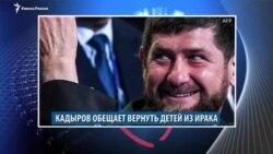 Видеоновости Кавказа 28 декабря