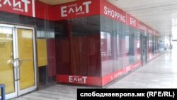 затворена продавница во ГТЦ