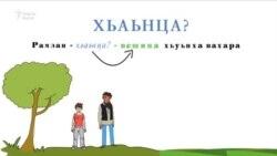 Нохчийн грамматика 3 минотехь (ворхIалга дарс, цIердешан коьчалниг дожар)