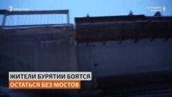 В Бурятии жители боятся ездить по мостам