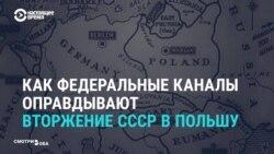 «Нас еще поблагодарить надо»: госканалы России о вторжении СССР в Польшу (видео)